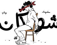 Caricature 01
