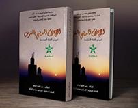 الإعلام الديني بالمغرب