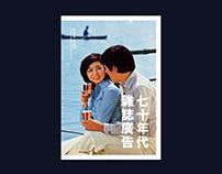 70's Magazine Advertisement in Korea