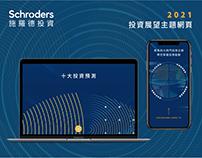 施羅德2021十大預測論壇活動網頁