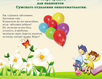 Плакат для праздника