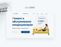 """""""МастерКлимат"""" Ремонт и обслуживание кондиционеров"""
