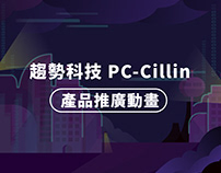 防詐截毒一眼識破——趨勢科技 PC-Cillin 產品推廣動畫