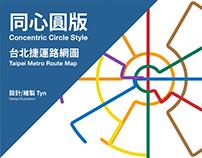 台北捷運同心圓路網圖 Taipei Metro Map in Concentric Circle Style