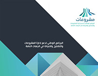 In-design project - Mashroaat Saudi Arabia