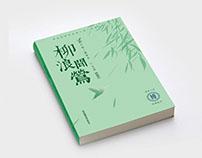 柳浪闻莺/书籍设计Liulangwenying / Book design