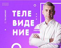 Лендинг «Телевидение для бизнеса» + баннеры для рекламы
