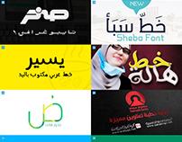 مجموعة خطوط عربيه احترافية جديد للفوتوشوب مهمة جدا لكل