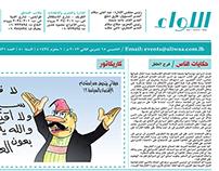 Al-Liwaa' Newspaper