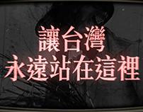 2016 滅火器《繼續向前行》演唱會宣傳影片