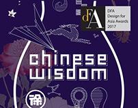 CHINESE WISDOM 徐曉明中醫外科診所