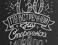 130 Vespa | Poster  Lettering