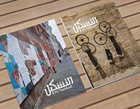 Al Tashkeel Mag 22
