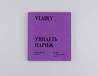 To See Paris pop-up auction by VLADEY, catalogue