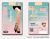 Design Proposalfor Japanese CosmeticBrands 惠比壽環球