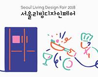 Seoul Living Design Fair 2018 Illustration