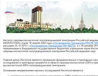 ИСВЧПЭ версия сайта на WP (2013)