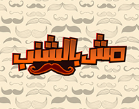 Mesh balshanb youtube show