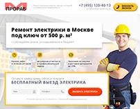 Прораб М - Ремонт электрики