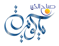 Kuwait TV Morning Show Logo