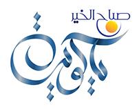 Kuwait TV Morning Show Logo