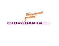 «Скороварка»: логотип, айдентика / logotype, identity