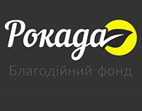 """Charity Fund """"Rokada"""" Ukraine"""