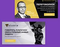 Атланты Российский Бизнес Форум