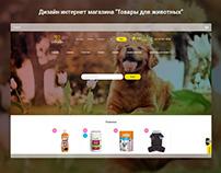"""Дизайн интернет магазина """"Все для животных"""""""