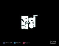 Dream (স্বপ্ন) - Bengali Typography