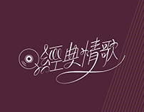 经典情歌 | Classic Love Songs