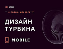 #дизайнтурбина WDI school design course: Mobile
