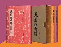 天韵社曲谱/Tianyun Society's Kunqu Opera Opern