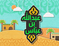 Abdullah Ibn Abbas