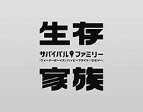 ifilm - 矢口史靖 - 生存家族 Survival Family (Taiwan Ver.)