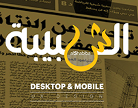 Al Shabiba News Website UX/UI