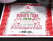 NY 2016 gifts