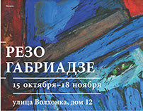 Rezo Gabriadze book and exhibition