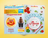 Kids menu/ Детское меню