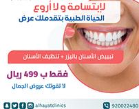 عيادات الفم والأسنان