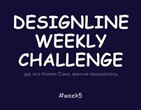 DesignLine Weekly Challenge. Week 5