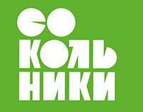 Парк «Сокольники» / Sokolniki Park