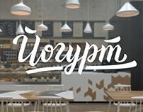 "Логотип для кафе ""Йогурт"""