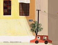 Travel diary / 九月日記