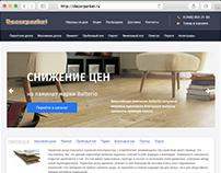Дизайн магазина Декорпаркет