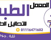 medical lab banner