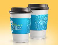 Кофе с собой/Coffee to Go