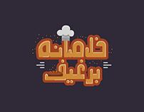 Khalsana Brghif .. Food Logo