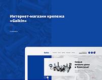 Gaikin | E-commerce