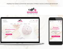 "Макет интернет-магазина ""КЛУБОЧЕК"""